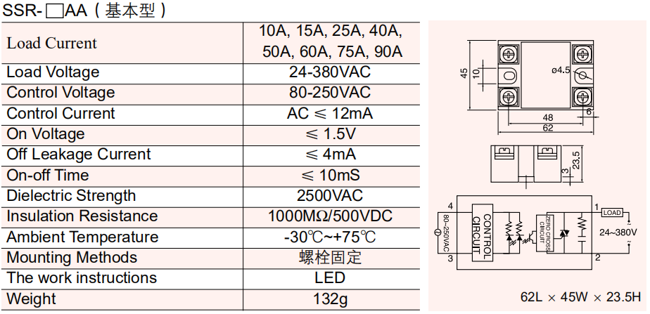 Single Phase Solid State Relay-SSR-10AA